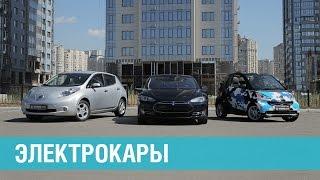 Tesla Model S, Nissan Leaf, Smart electric drive. Тест-драйв электрокаров(Всю информацию про эти тачки можно узнать тут - WWW.AUTO777.BIZ Мы начинаем серию видео про электромобили. У нас..., 2015-08-10T17:10:21.000Z)