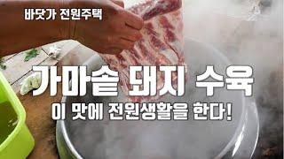 가마솥 돼지 수육 만들기,  날씨가 쌀쌀날엔 장작불로 만든 가마솥 요리가 제격이지요~