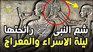 من هي المرأة التي شم النبي محمد ص عطرها في رحلة الاسراء والمعراج؟