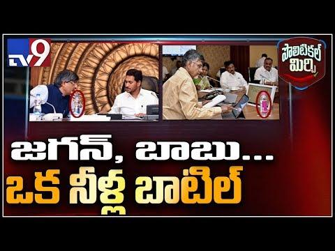 Political Mirchi : జగన్, బాబు..ఇద్దరి వాటర్ బాటిల్స్ తో సోషల్ మీడియాలో కథనాలు - TV9