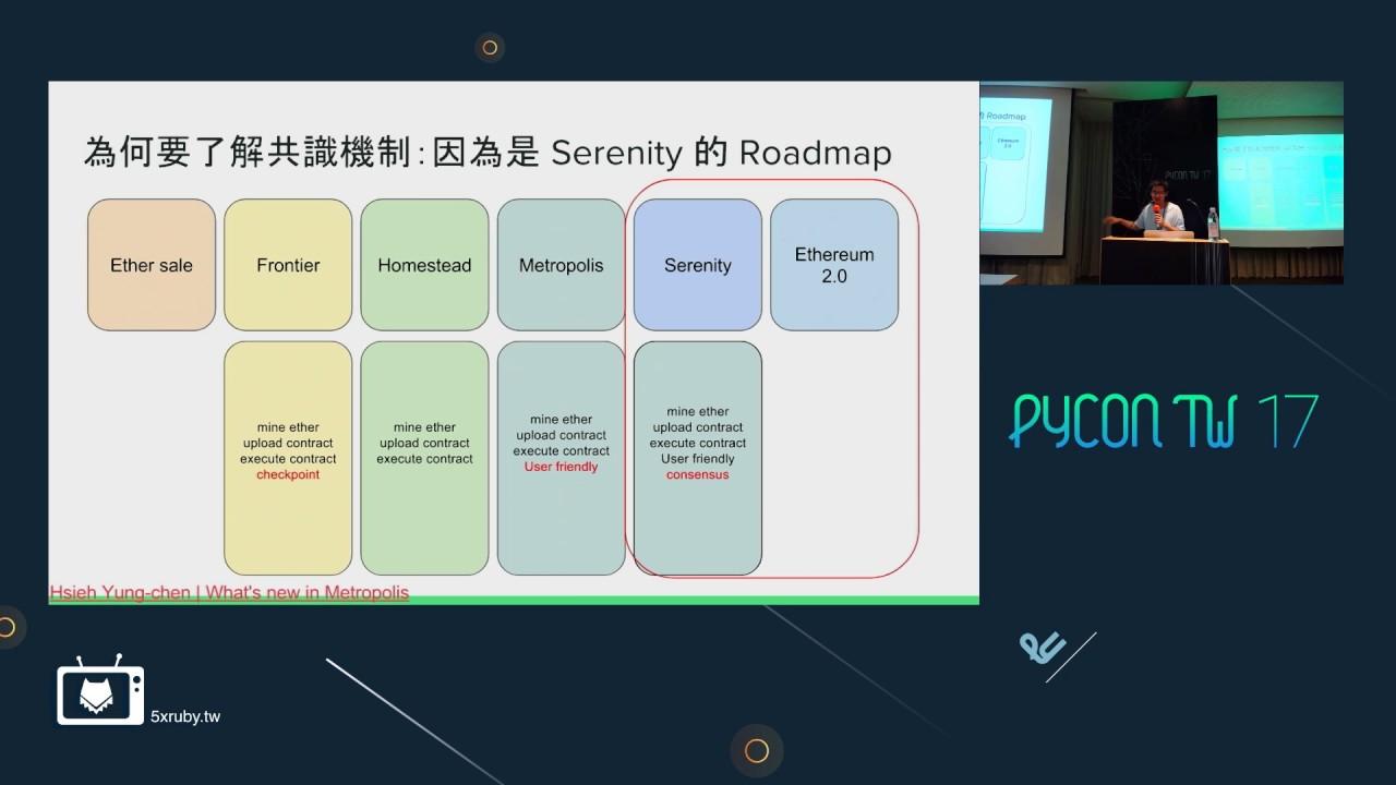 Image from 梁智程 - PoS: 環保又安全的區塊鏈共識機制 - PyConTW2017