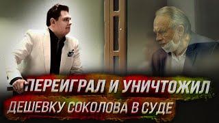 Переиграл и уничтожил дешевку соколова в суде