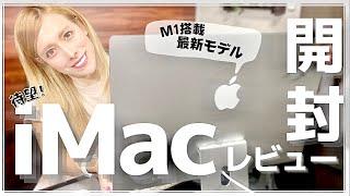 【新型iMac2021】M1搭載iMac24インチのシルバーが美しすぎた!