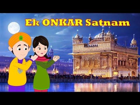 Ek Onkar Satnam Karta Purakh for Children | Punjabi ੴ ਸਤਿ ਨਾਮੁ  ਕਰਤਾ ਪੁਰਖੁ