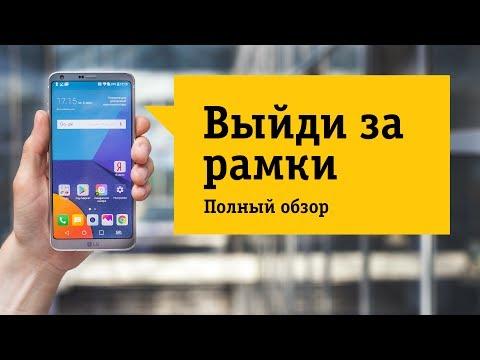 Смартфон LG G6 (H870DS) - Обзор. Достойные характеристики и достойная цена