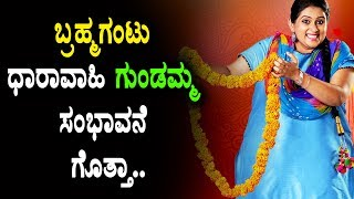 Brahma Gantu Serial Gundamma story | Zee kannada | Top Kannada TV