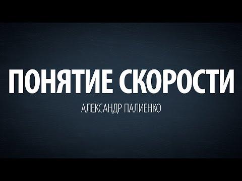 Понятие скорости. Александр Палиенко.