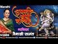 Download Ganpati Bappa Morya (Paravtichya Bala) MP3 song and Music Video