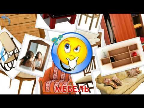 МУЛЬТИК ПРО МЕБЕЛЬ для детей Смотреть развивающий мультфильм Слушать онлайн