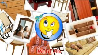 МУЛЬТИК ПРО МЕБЕЛЬ | для детей |Смотреть развивающий мультфильм |Слушать онлайн