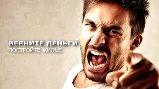 Песня омских дольщиков 2017 Мишина, 8 Омск