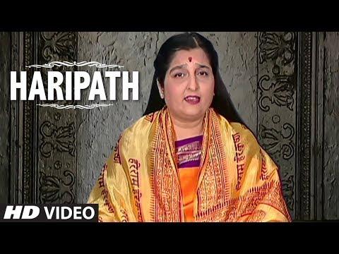 HARIPATH - GYANESHWRA SAMPOORAN- HARIPATH || TADITIONAL SONG || T-Series Marathi