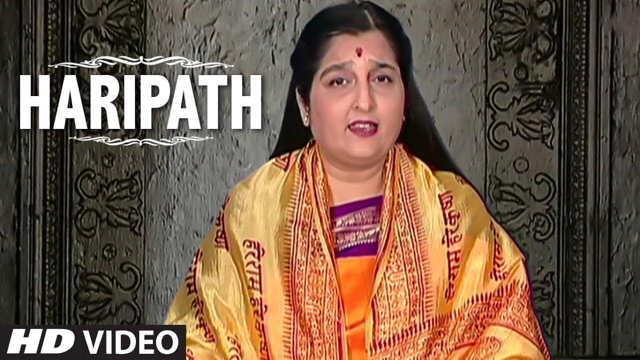 Sampurn Haripaath mp3 Download Traditional