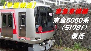 【甲種輸送】東急東横線 東急5050系(5178f)元住吉駅事故の代替車