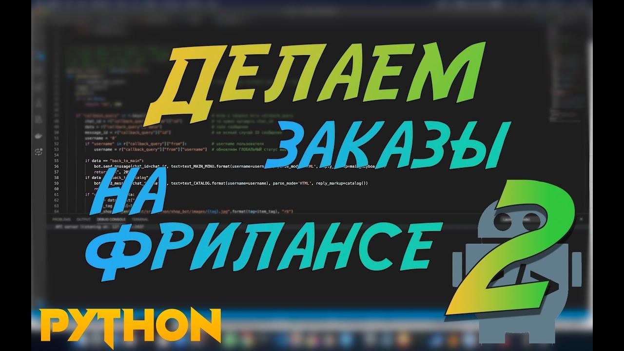 Python ищем заказы на фриланс и выполняем их #2. Python openpyxl, lxml, requests