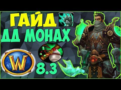 Гайд на ВВ МОНКА WoW 8.3 (Монах ДД Танцующий с ветром)