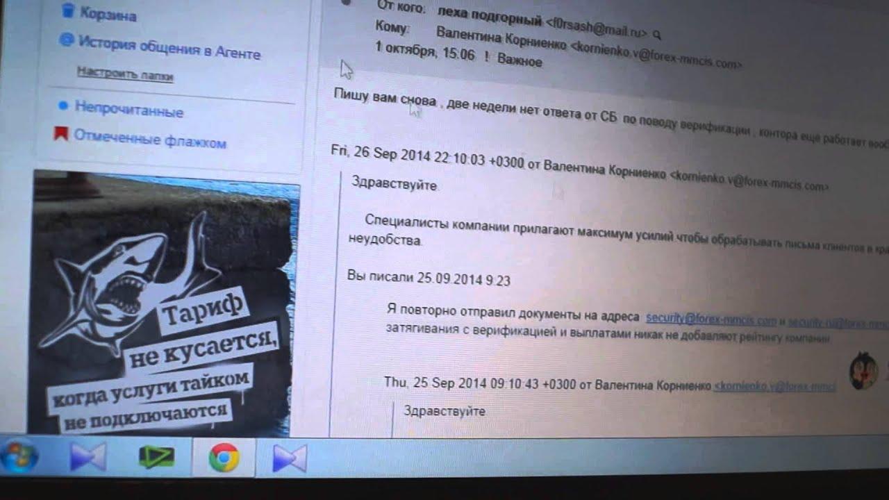 Forex mmsis group forex литература обучение скачать бесплатно