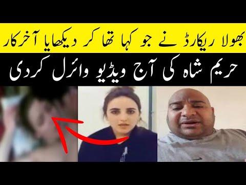 Bhola record viral hareem shah new video  bhola record today viral hareem shah new video