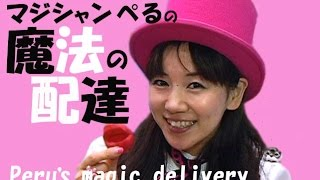 Peru is a cute magician in japan. The future, It introduces her mag...