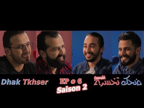 Dhak Tkhser S2-Ep 6:Les Inqualifiables Vs Zouhir Zair & Ghassan ضحك تخسرالموسم 2 : الحلقة  1