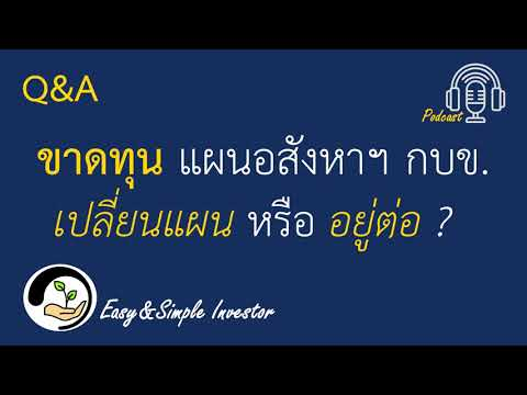 ขาดทุนแผนอสังหาริมทรัพย์ไทย กองทุนบำเหน็จบำนาญข้าราชการ (กบข.)  ควรเปลี่ยนแผนหรือลงทุนต่อดี?