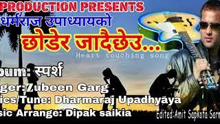 #Chhodera Jadei Chheu,