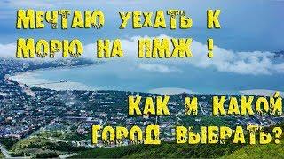 видео Черноморское побережье