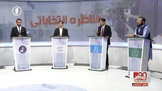 Election Debate - Ep. 05 - مناظرهی انتخاباتی ۱۳۹۸