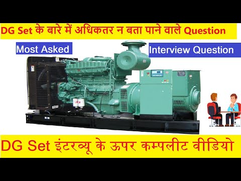 Interview questions of DG maintenance in hindi