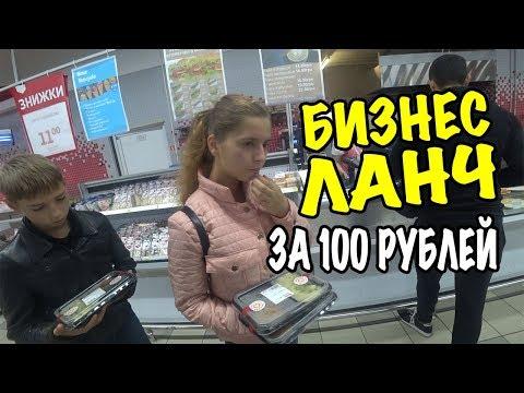 ПРОБУЕМ БИЗНЕС ЛАНЧ ЗА 100 РУБЛЕЙ ИЗ АШАНА / САМЫЙ ВЫГОДНЫЙ ОБЗОР И ПОКУПКА