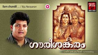 Hindu Devotional Songs Malayalam | Gourishankaram | Shiva Devotional Song | Biju Narayanan Songs