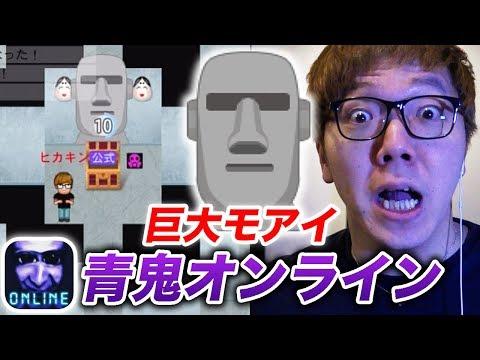 【青鬼オンライン】超激レア巨大モアイ vs 公式ヒカキンのガチンコバトルwww【モアイスキン】