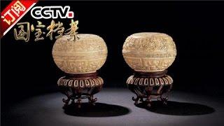 《国宝档案》 20170223 走进养心殿——皇家造办处 | CCTV-4
