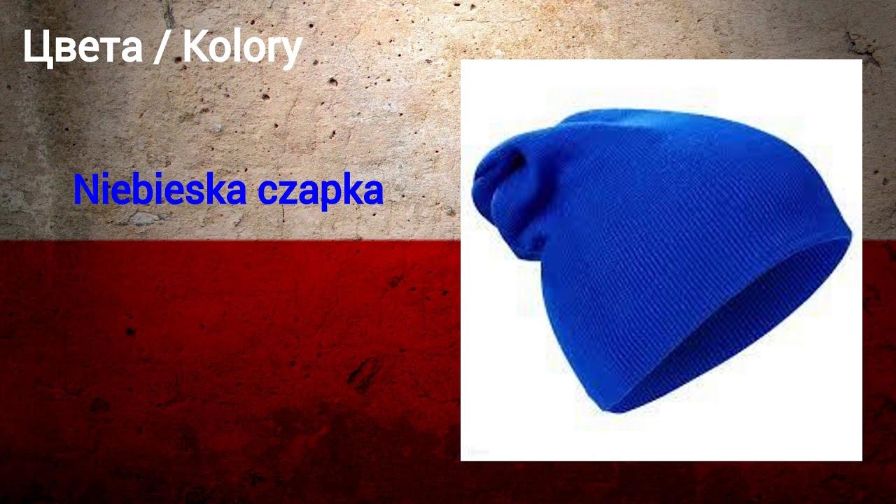 Польский язык - Kolory (Цвета)