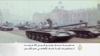 بولندا تستضيف قمة الناتو.. عدو الأمس