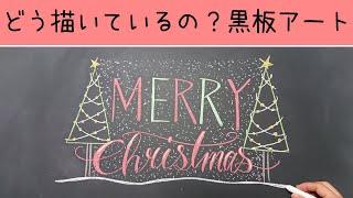 【チョークアート】看板のポイントに使えるデザイン!how to draw chalkart:christmas