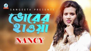 vorer haoya ভোরের হাওয়া by nancy sangeeta