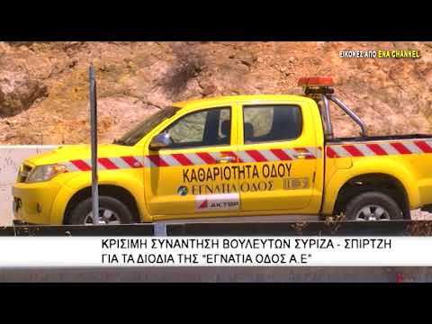 """Κρίσιμη συνάντηση Βουλευτών Σύριζα-Σπίρτζη για τα διόδια της """"Εγνατίας Οδός Α.Ε"""""""