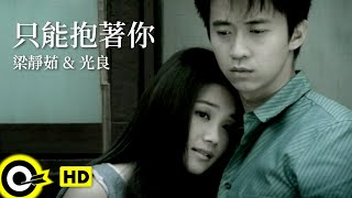 梁靜茹 Fish Leong&光良 Michael Wong【只能抱著你 I could only embrace you】Official Music Video