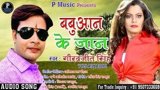 Gauravjeet Singh Hit || बबुआन के जान हऊ हो  || Babuaan Ke Jan Hau Ho - Superhit Bhojpuri Song
