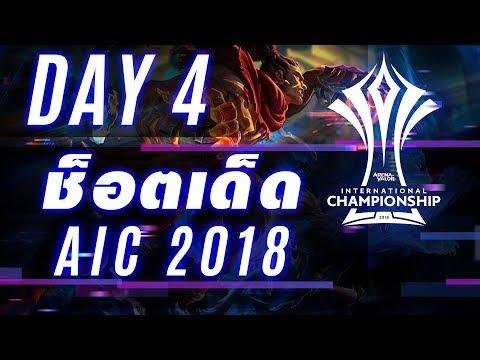 ช็อตเด็ด AIC 2018 | Thailand Group Stage - Day 4
