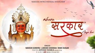 म्हारा सरकार आया है , 2020 का सुपरहिट भेरुजी का भजन, nakoda bheruji new song, superhit bheruji song