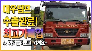 [화물차 수출완료] 대우 덤프트럭 [Export Car…