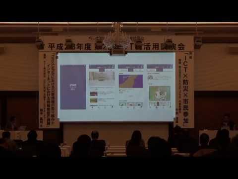 20161124第2回ICT利活用講演会【田中氏と牛島氏による対談】