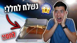 הם שלחו לחם שום לחלל ולא תאמינו למה!!! (ואכלו אותו!)
