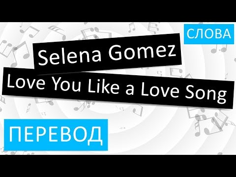 Перевод selena gomez i love you like a love song