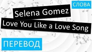 Скачать Selena Gomez Love You Like A Love Song Перевод песни На русском Слова Текст