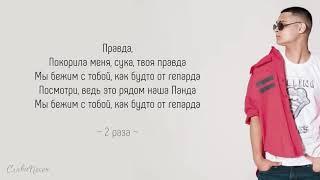 CYGO - Panda E «Big Ben» | МУЗЫКА + ТЕКСТ | LYRICS