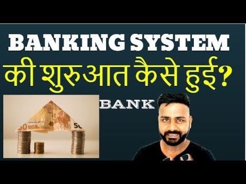 THE HISTORY OF BANKING SYSTEM