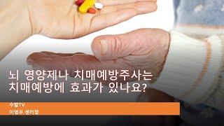 뇌 영양제나 치매예방주…